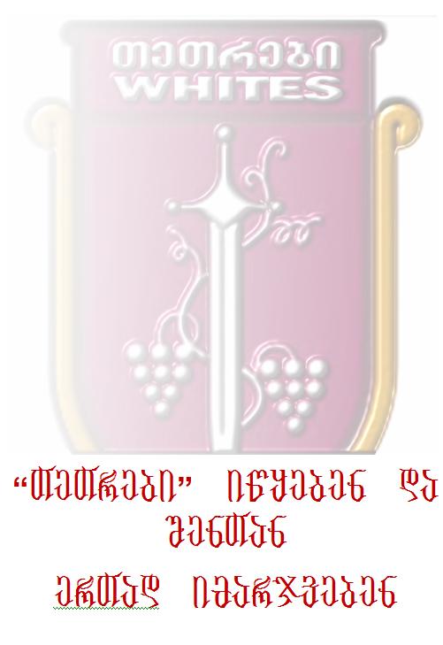 tetrebi iwyeben
