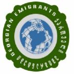 emigrantebi
